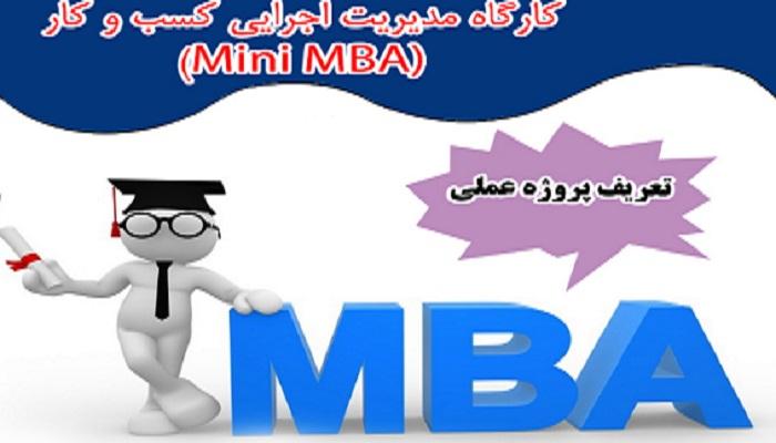 کارگاه مدیریت اجرایی کسب و کار (Mini MBA)