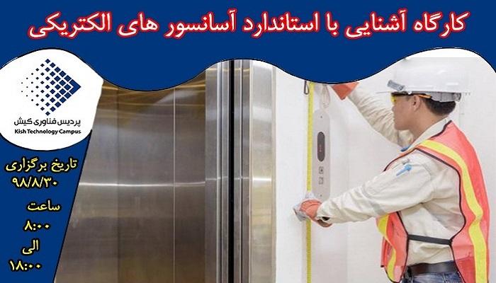 کارگاه آشنایی با استاندارد آسانسورهای الکتریکی