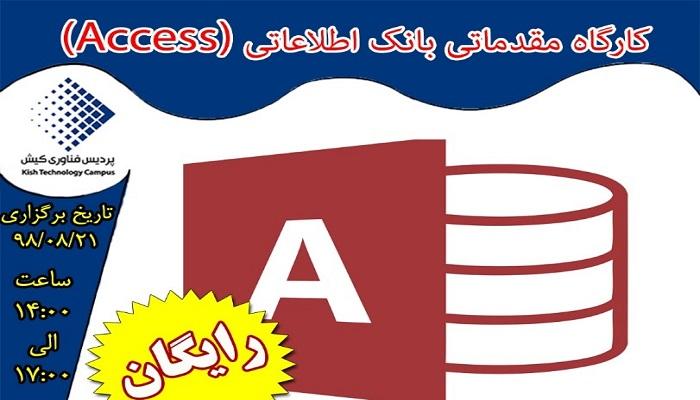 کارگاه مقدماتی بانک اطلاعاتی (Access)