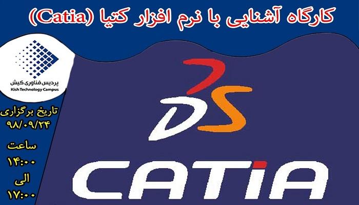 کارگاه آشنایی با نرم افزار کتیا(Catia)