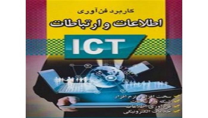 معرفی کتاب فن آوری اطلاعات و ارتباطات