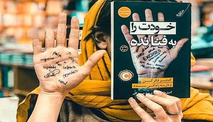 معرفی کتاب خودت را به فنا نده: کمتر فکر کن و دل به زندگی بده