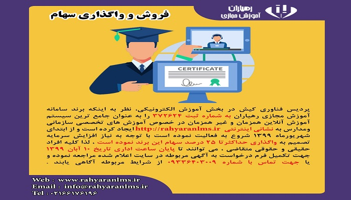 فروش و واگذاری سهام آموزش مجازی رهیاران