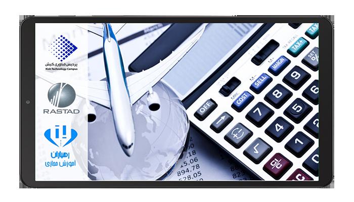 """دوره آنلاین """"حسابداری آژانس های هواپیمایی"""""""