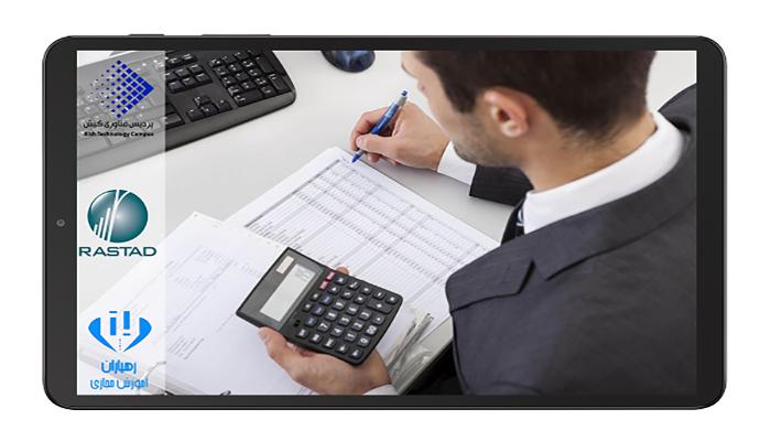 """دوره """"از یک کارشناس مالی تا مدیرمالی"""""""