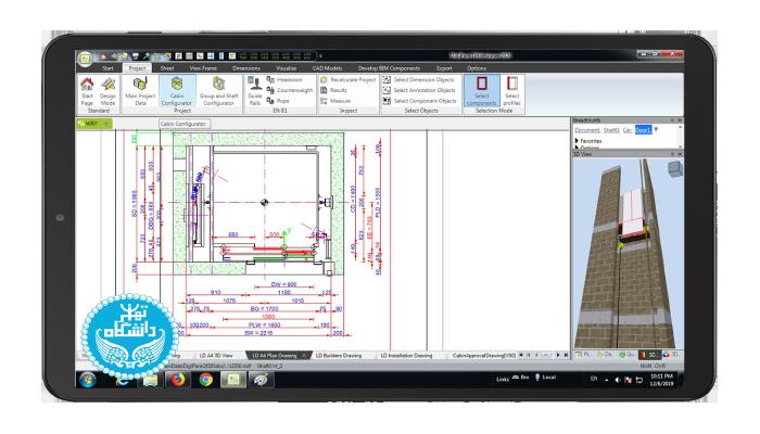 کارگاه نرم افزار نقشه کشی آسانسور LIFT DESIGNER دانشگاه تهران (مقدماتی – دوره دوم)