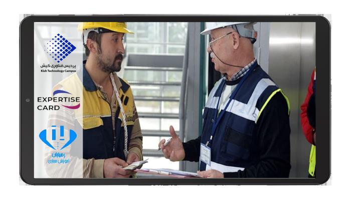 مزایای شرکت در دوره تخصصی بازرسی آسانسور