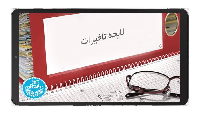 کارگاه لایحه تاخیرات پروژه های تولیدی ، صنعتی دانشگاه تهران